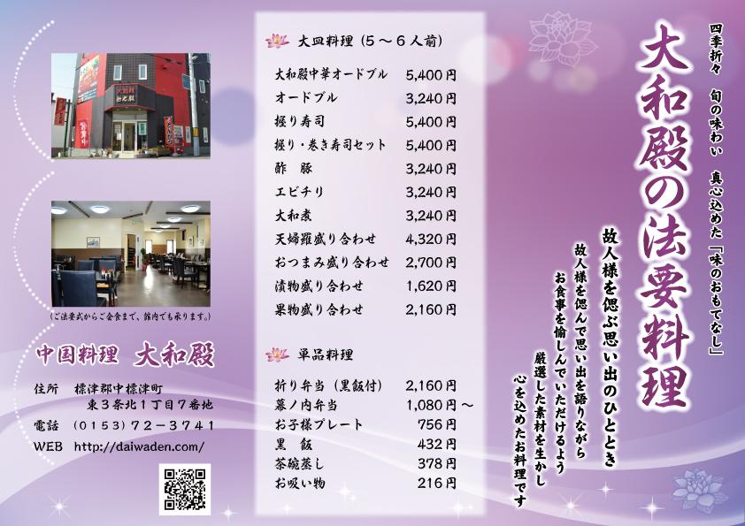 shidashi1