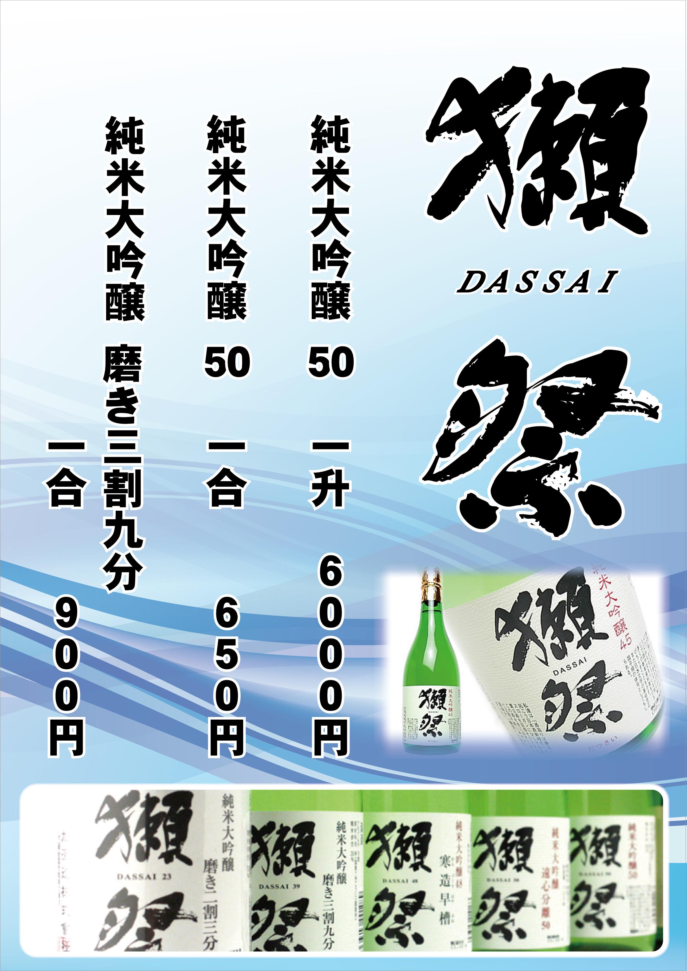DrinkMenu2